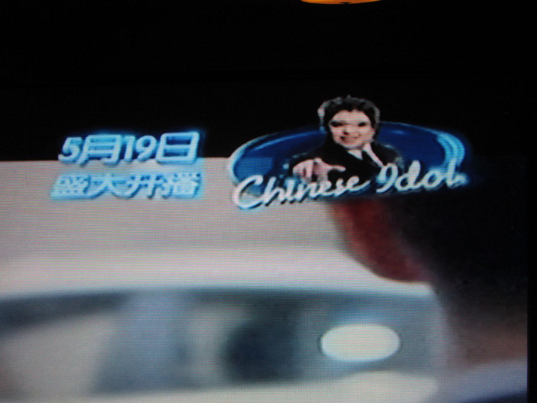 China-Television-Idol