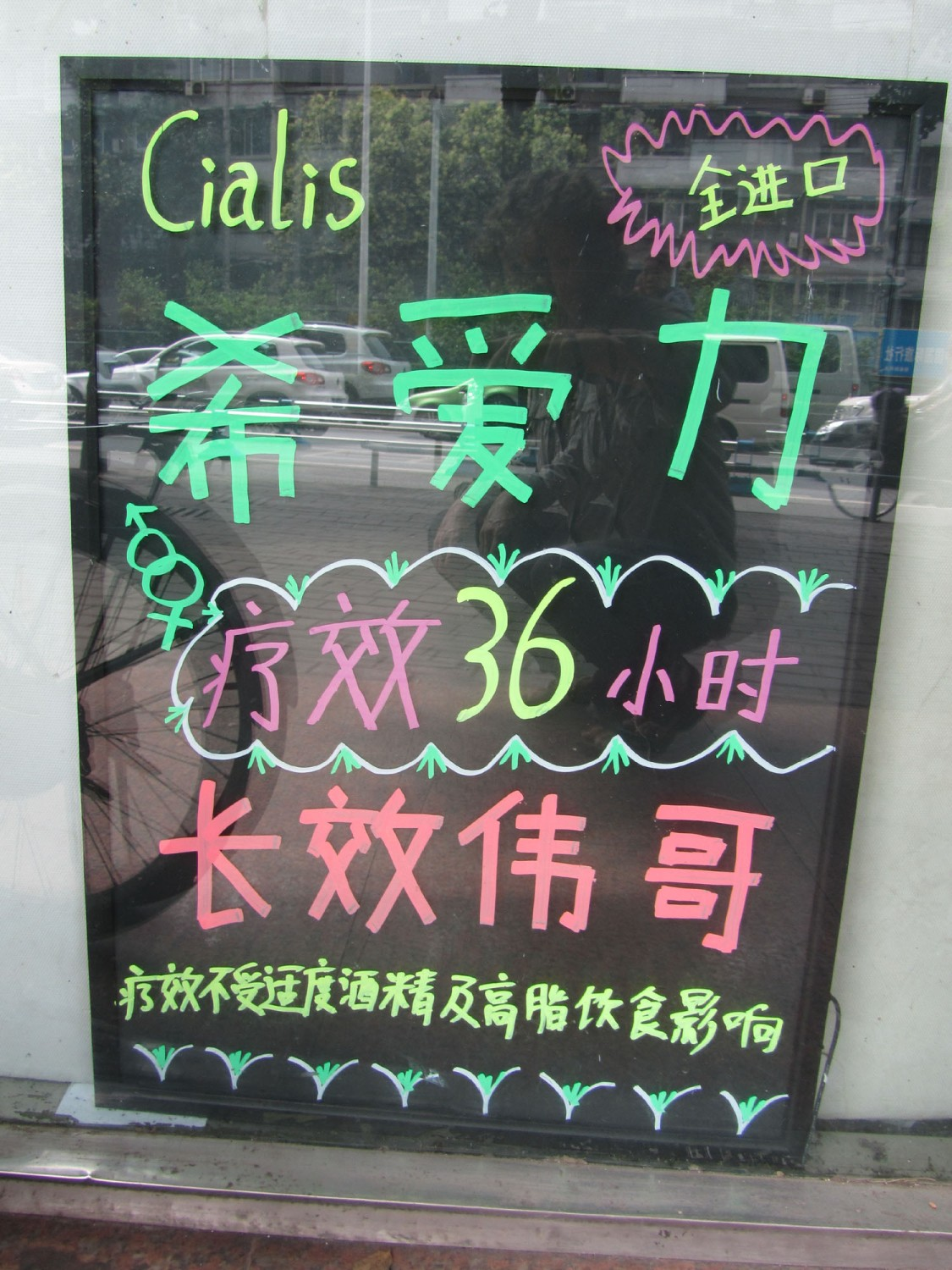 China-Chengdu-Cialis-No-Rx-Required