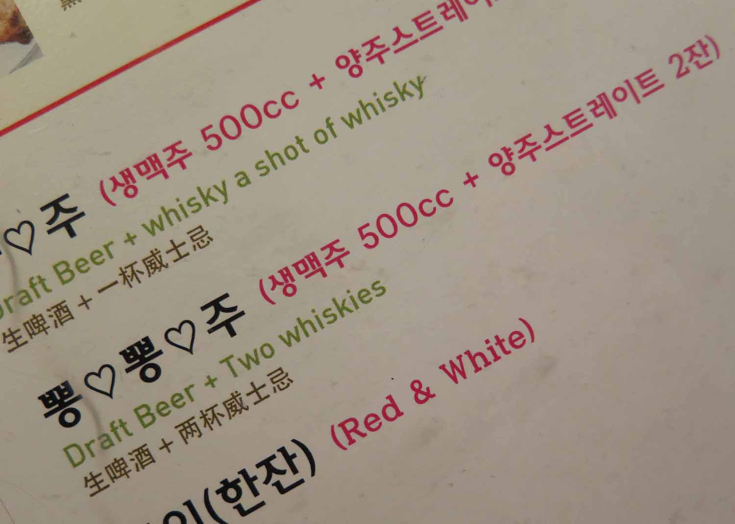 Korea-Seoul-Food-And-Drink-Drink-Special