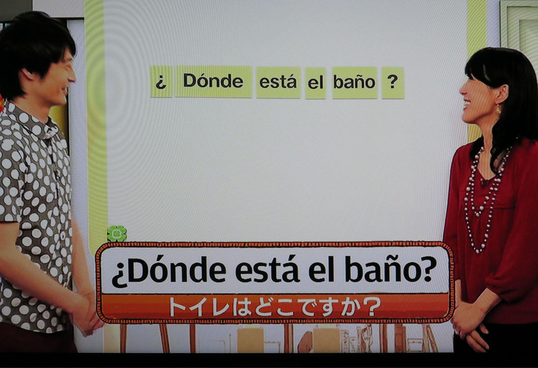 Japan-Tokyo-TV-Spanish-Lessons