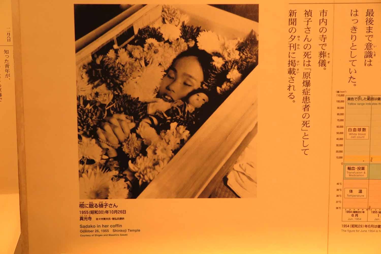 Japan-Hiroshima-Peace-Park-Memorial-Museum-Sadako-Sasaki