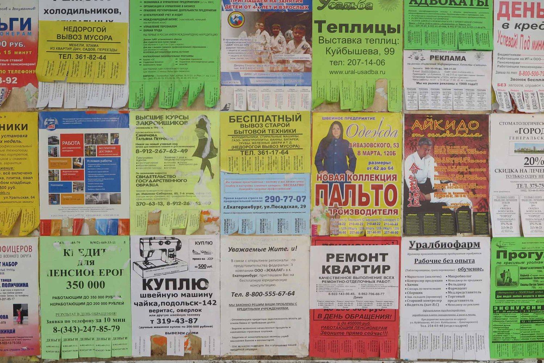 Russia-Trans-Siberian-Railway-Ekaterinburg-Ads