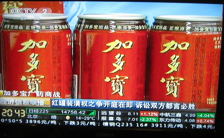 China-Television-Stock-Ticker