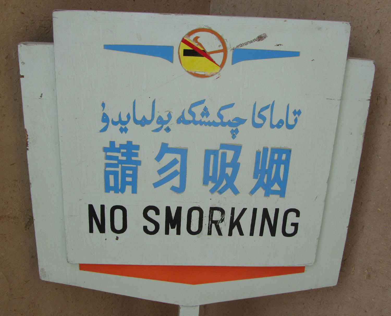 China-Turpan-No-Smoking