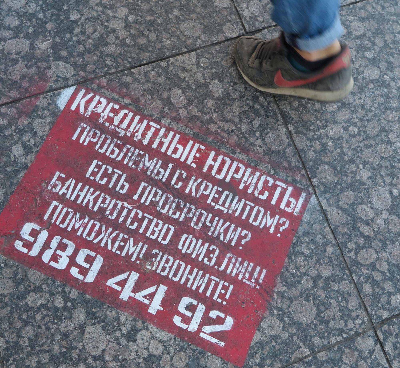 Russia-Saint-Petersburg-Street-Scenes-Sidewalk-Ad