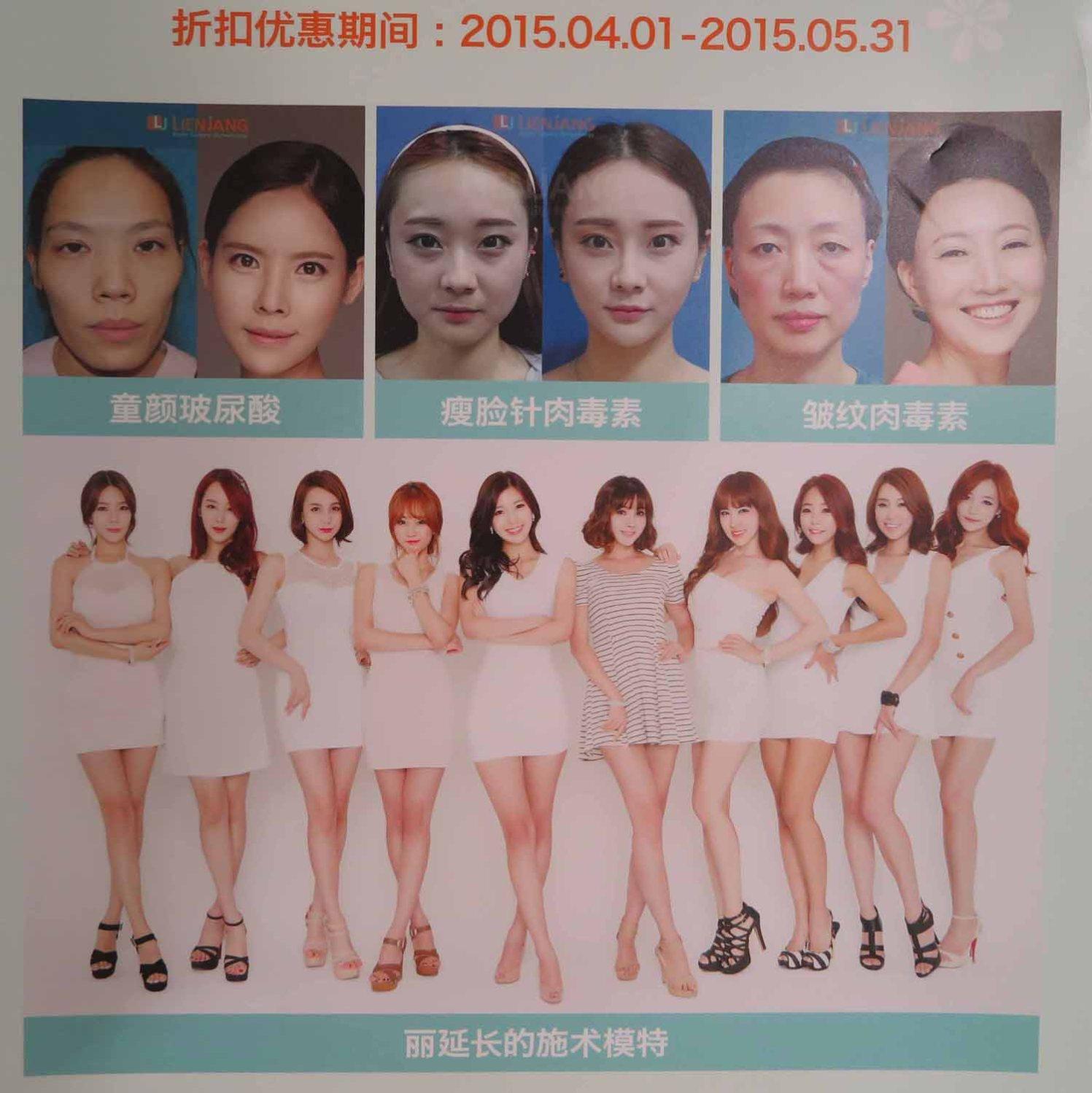 Korea-Seoul-Plastic-Surgery-Ad