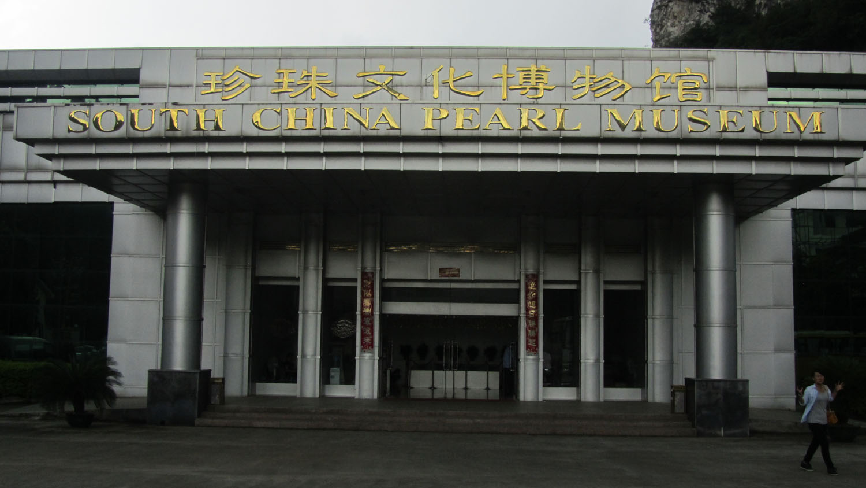 China-Yangshuo-Pearl-Museum