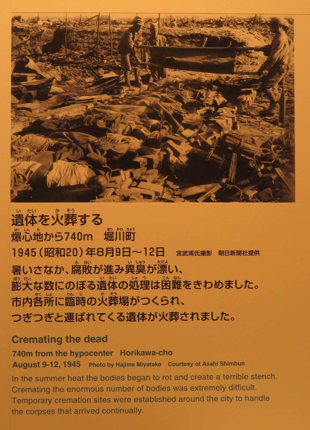 Japan-Hiroshima-Peace-Park-Memorial-Museum-Mass-Cremation