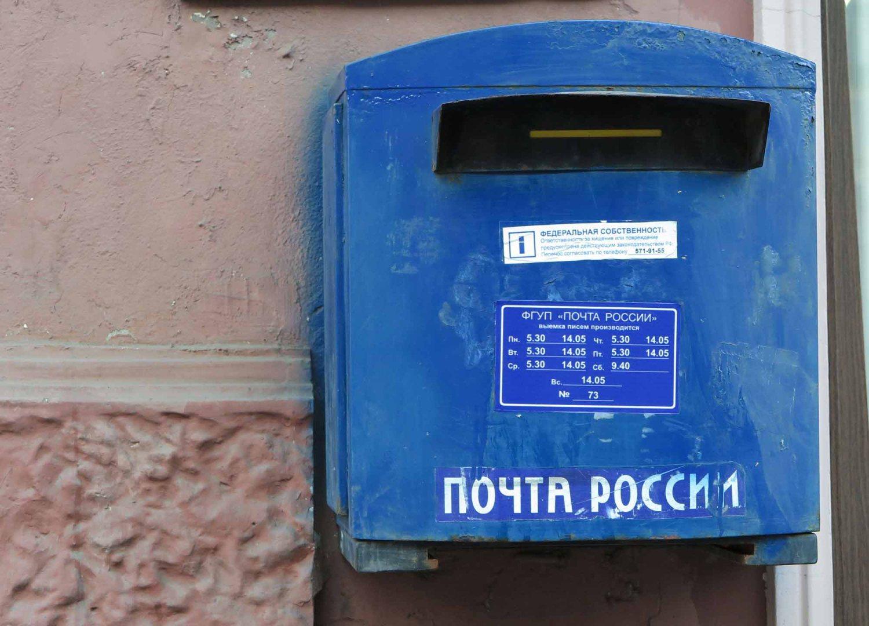 Russia-Saint-Petersburg-Street-Scenes-Mail-Box