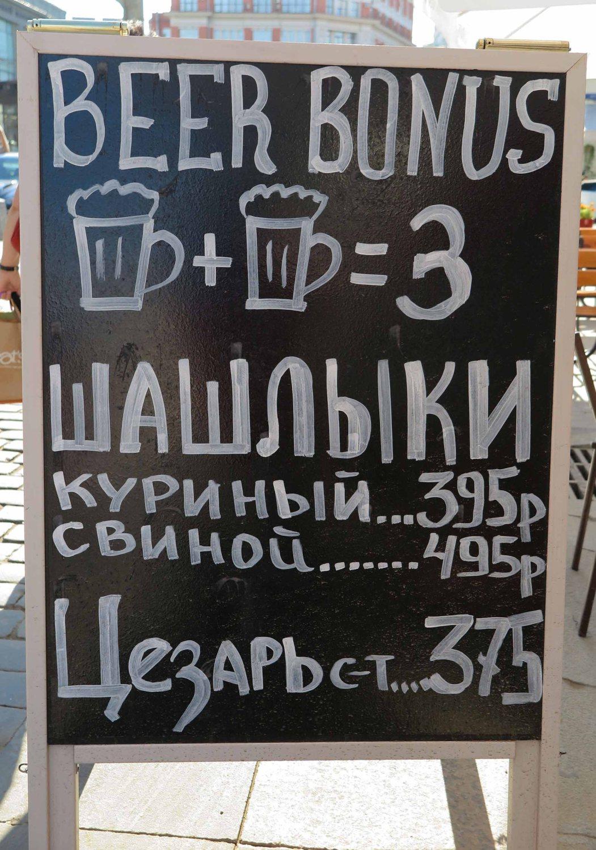 Russia-Moscow-Street-Scenes-Beer-Bonus
